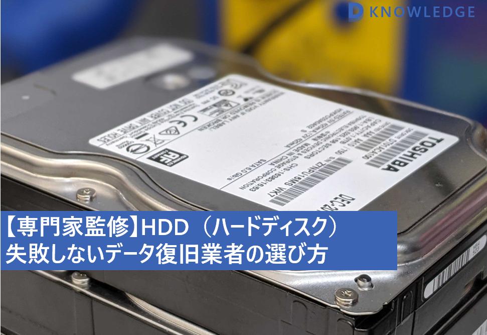 【プロ監修】HDD(ハードディスク)データ復旧業者選びベストガイド
