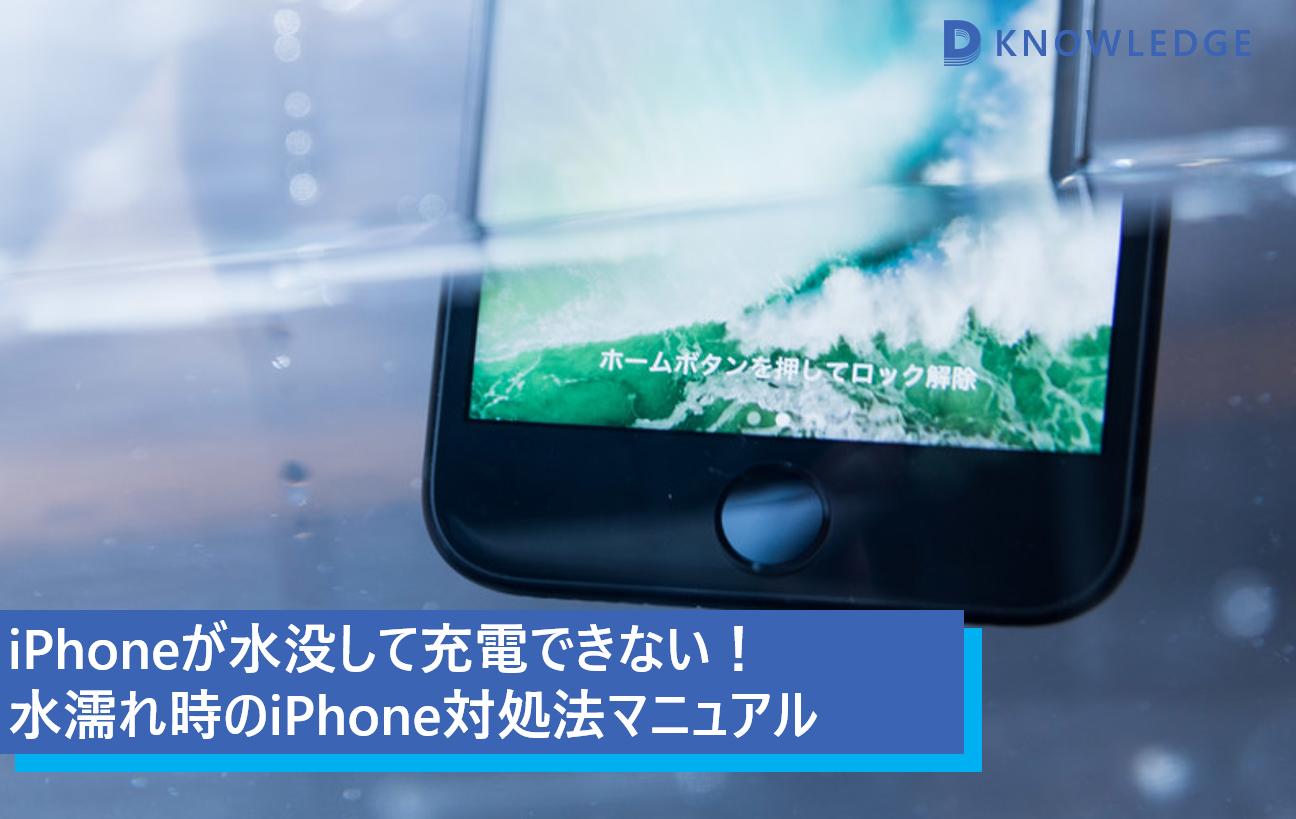 iPhoneが水没して充電できない! 水濡れ時のiPhone対処法マニュアル