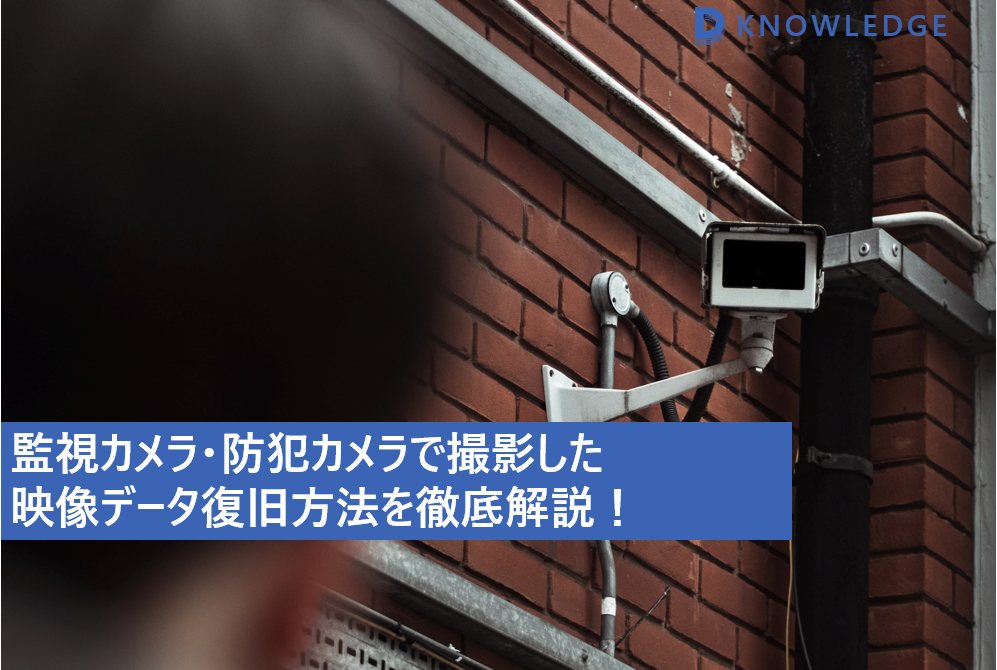 監視カメラ・防犯カメラで撮影した 映像データ復旧方法を徹底解説!