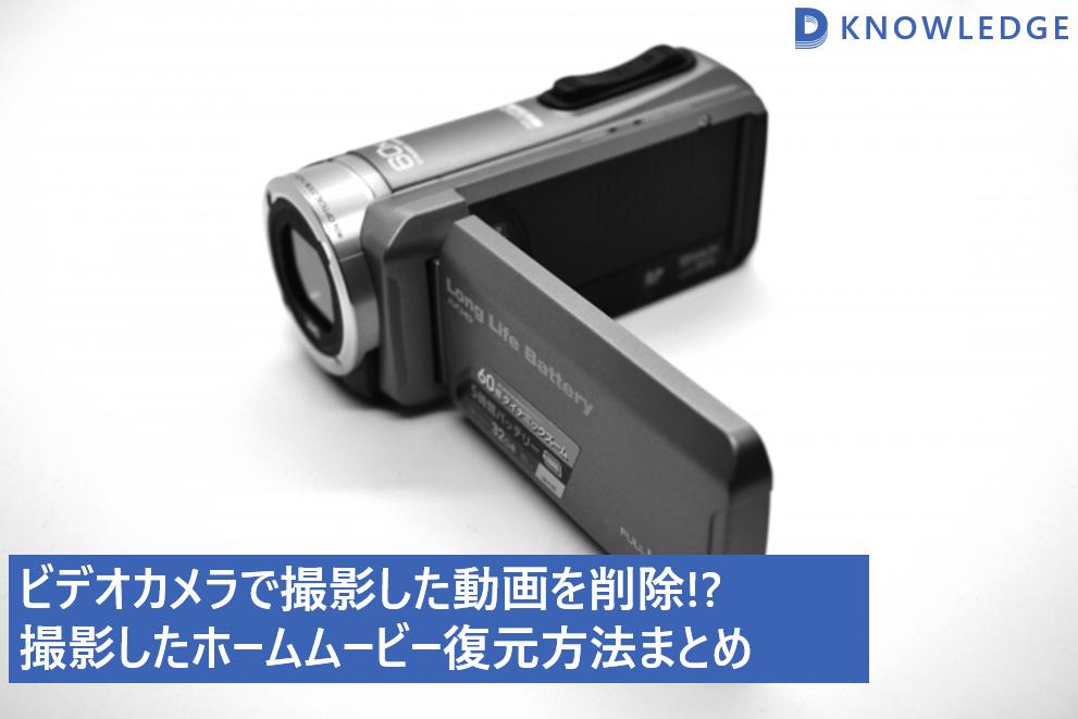 コンパクトビデオカメラのデータ誤削除